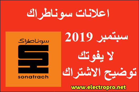 توضيح كل مايخص اعلانات توظيف سوناطراك سبتمبر 2019