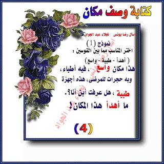 مذكرة شرح كتابة وصف مكان للصف الثاني الابتدائي الترم الاول للاستاذة نجلاء عبد الجواد