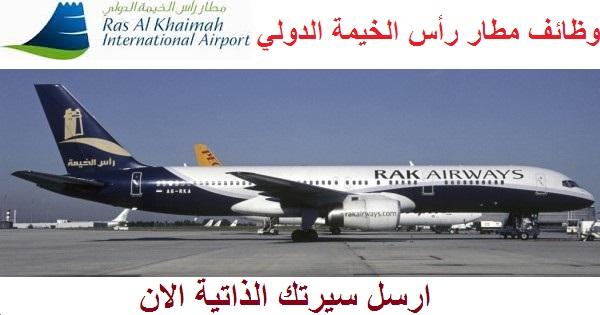 وظائف شاغرة في مطار رأس الخيمة الدولي