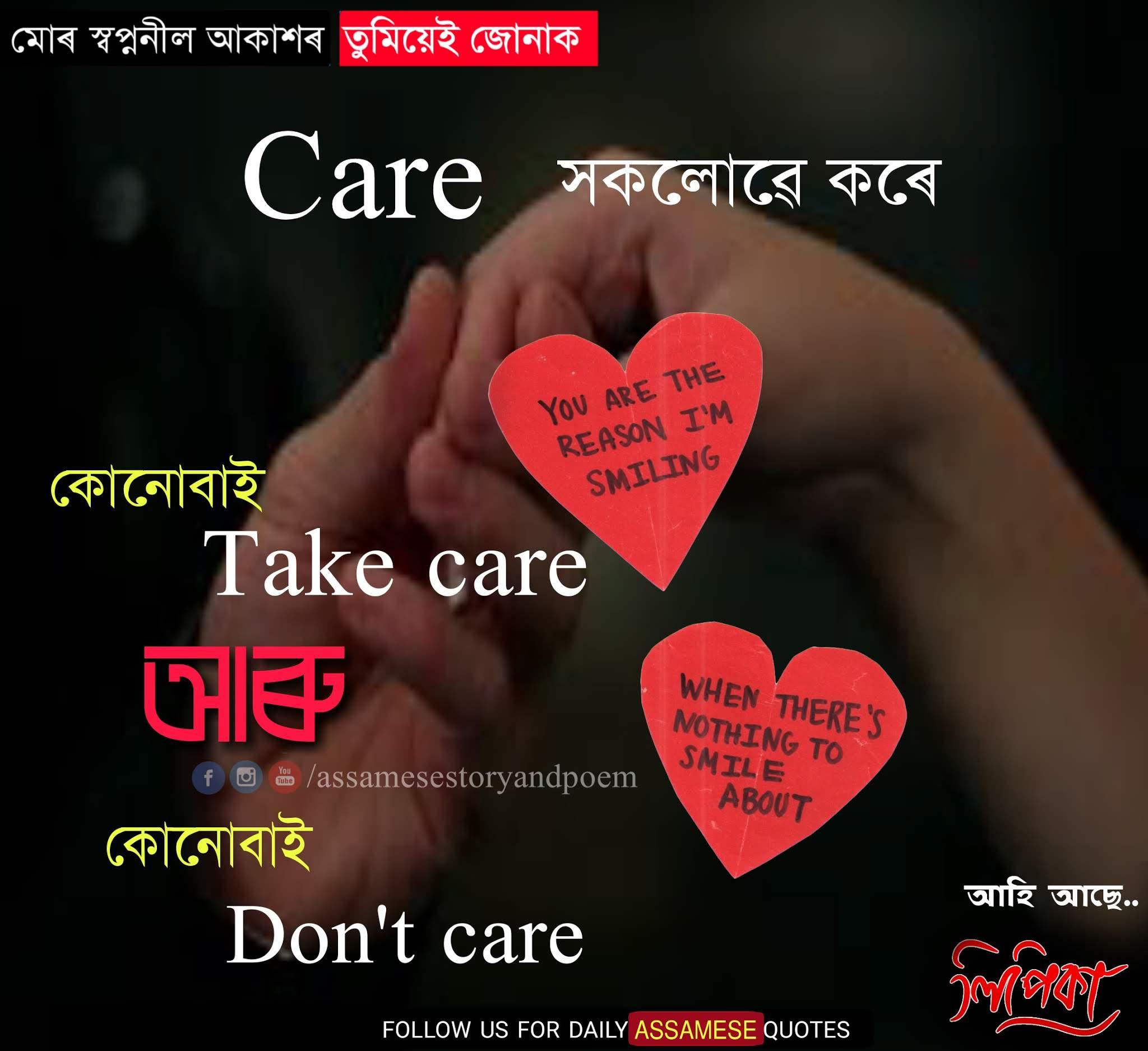 true sad status in assamese | love status in assamese