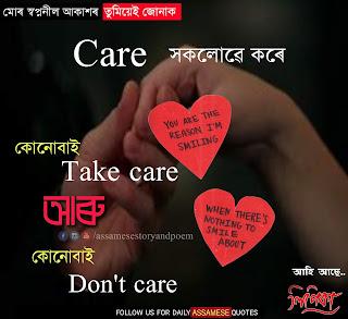 true sad status in assamese
