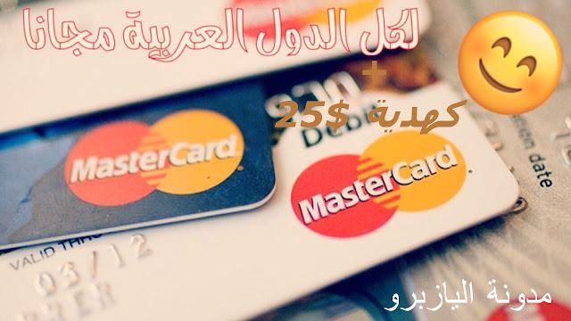 احصل على بطاقة ماستر كارد مجانية تصلك لباب منزلك +25$ كهدية
