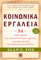 http://www.culture21century.gr/2015/08/alan-c-fox-book-review.html