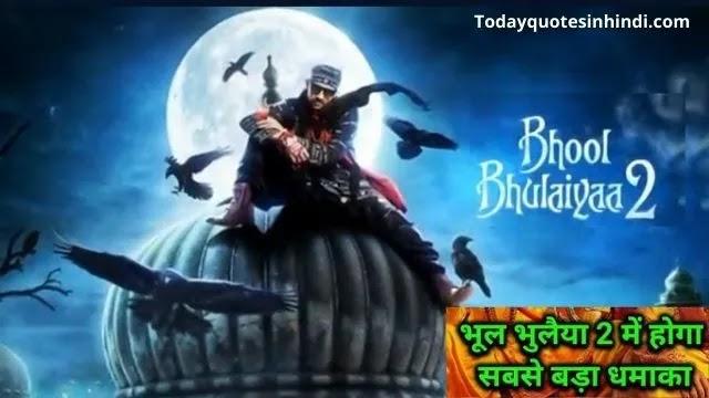 Bhool-Bhulaiyaa-2-Full-Movie-Download-2021