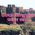 रायगड जिल्ह्यातील पर्यटन स्थळे | Tourist Places In Raigad District