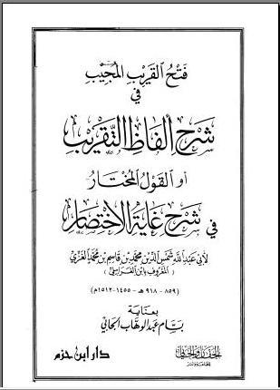 Kitab Fathul Qorib Dan Terjemahannya Pdf