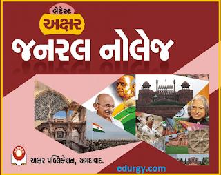 Akshar Publication Books PDF Free Download