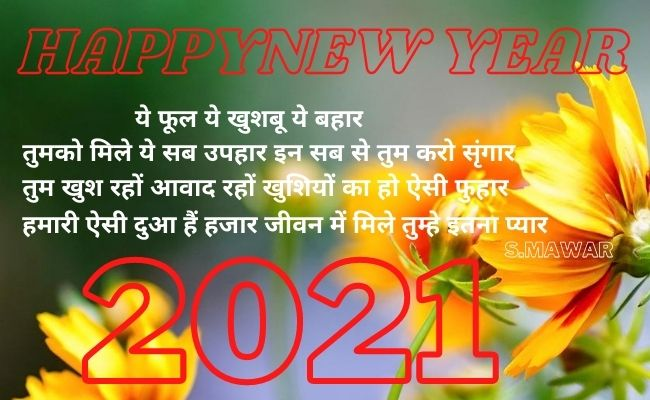 Happy-New-Year-Quotes-Wishes-In-Hindi | Happy-New-Year-Greetings-in-Hindi