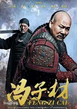 Feng Zi Cai 2022, (Chinese Drama) ,Release & Cast