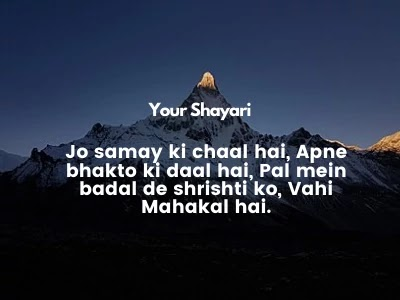 Shiva Quotes In Hindi