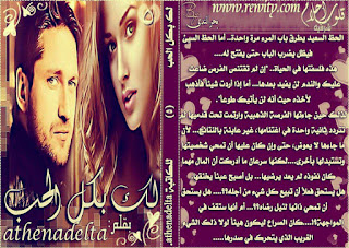 رواية لك بكل الحب كاملة pdf - أثاندلتا