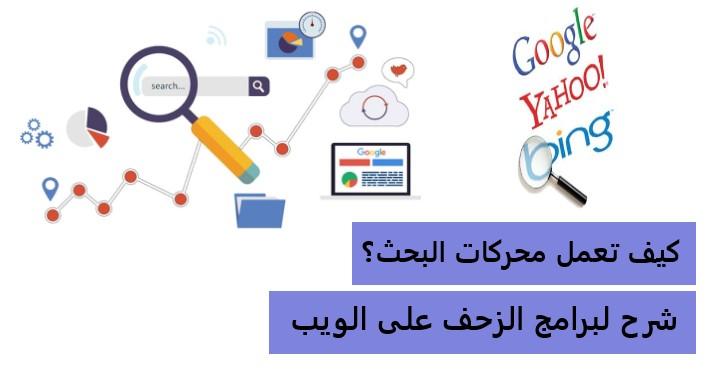 كيف تعمل محركات البحث؟ شرح لبرامج الزحف على الويب