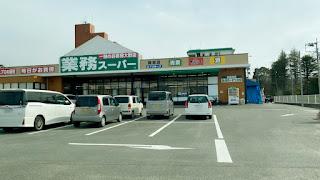 業務スーパー,篠栗