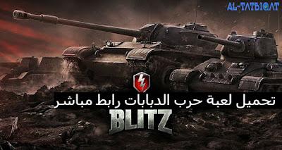 تحميل لعبة حرب الدبابات رابط مباشر PC