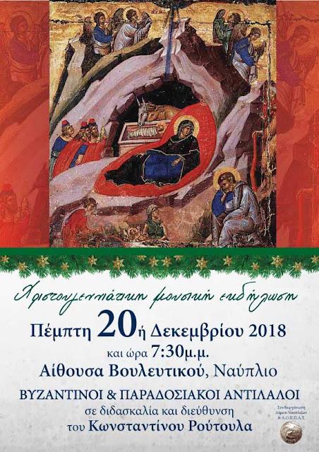 """Χριστουγεννιάτικη μουσική εκδήλωση στο Ναύπλιο από τους """"Βυζαντινούς & Παραδοσιακούς Αντίλαλους"""""""