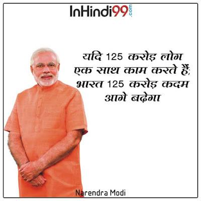 Narendra Modi Quotes in Hindi  Images नरेन्द्र मोदी के सर्वश्रेष्ठ सुविचार, अनमोल वचन