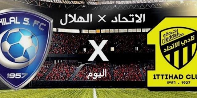 مبارة الاتحاد والهلال اليوم الدوري السعودي
