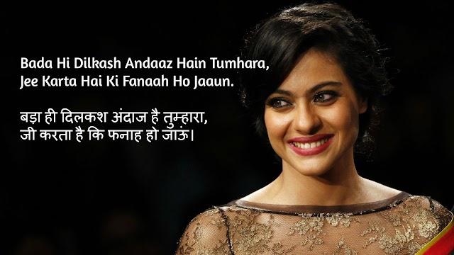 Dilkash Andaaz Hain shayari in hindi
