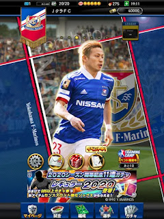 J League Club Championship Free Game For Android on Apcoid.com