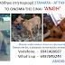 Χάθηκε θηλυκό σκυλάκι στη Σταμάτα Αττικής...
