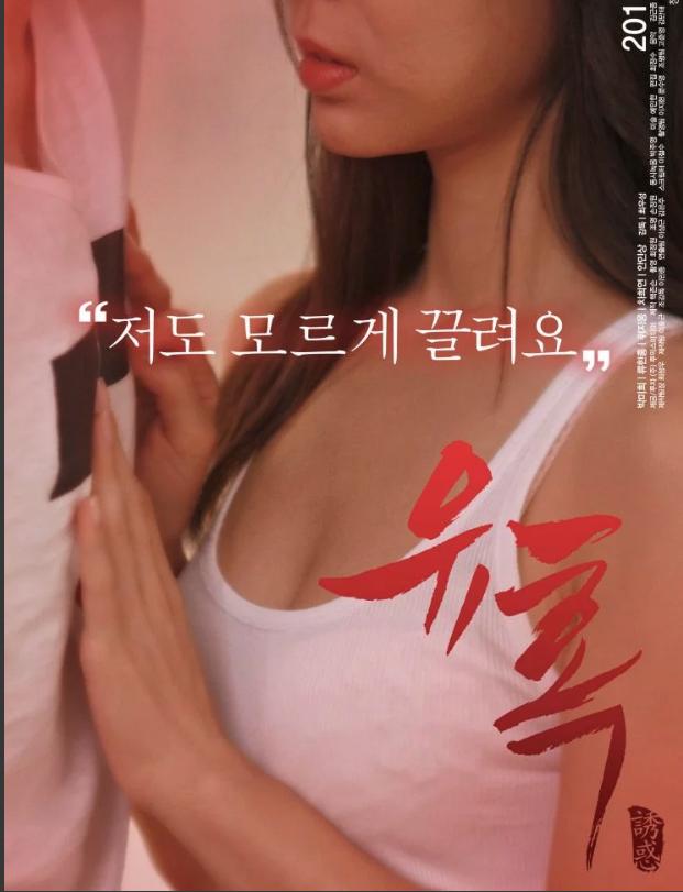 Seduction Full Korea 18+ Adult Movie Online Free