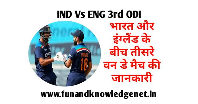 India vs England 3rd One Day Match Kab Hai 2021   इंडिया और इंग्लैंड का तीसरा वन डे मैच कब है 2021