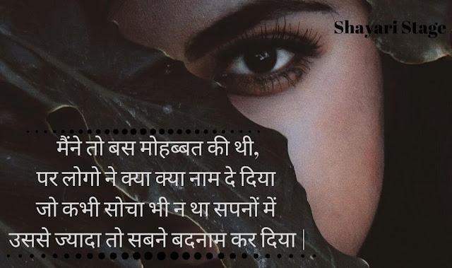 Sad Shayari Whatsapp Status Hindi