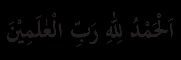 alhamdulilahirobilalamin