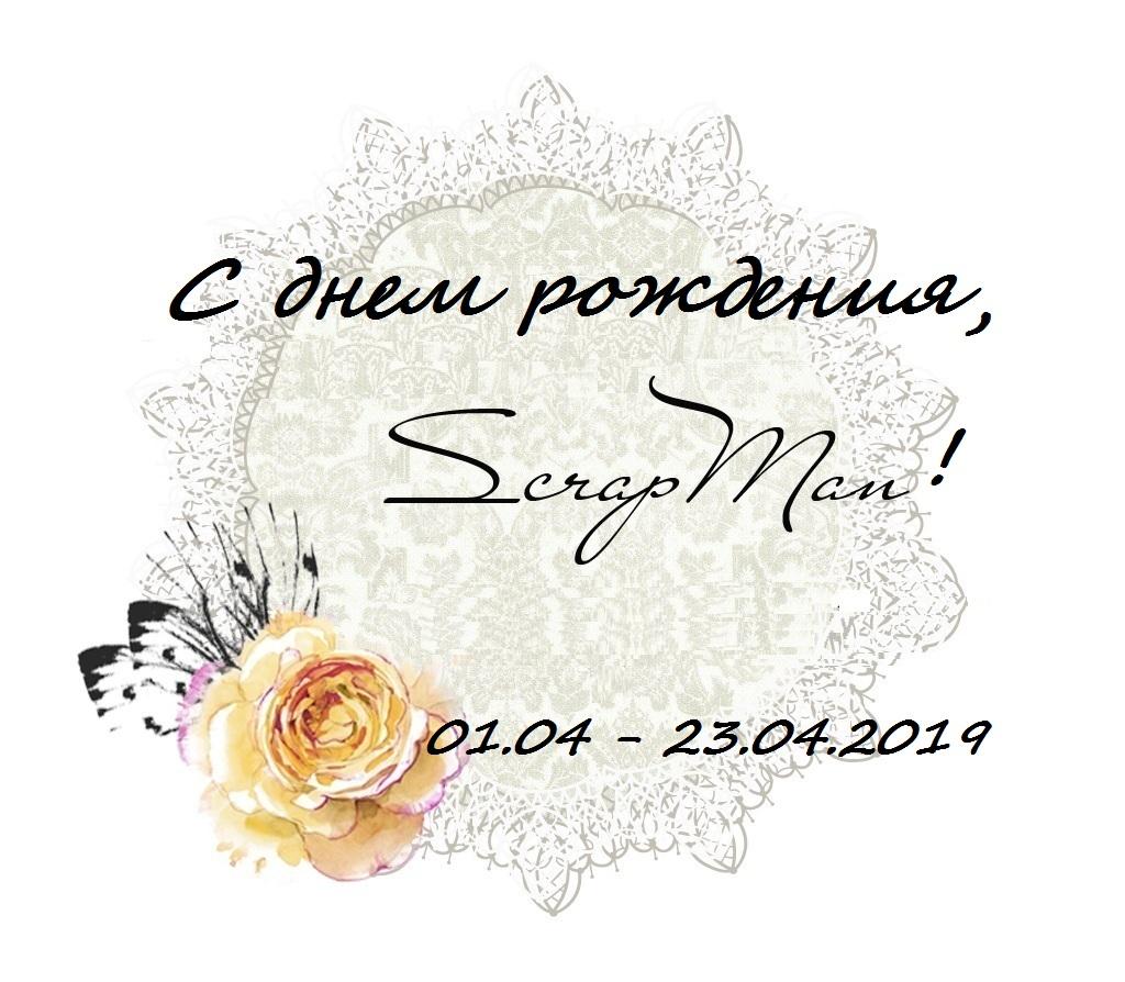 Поп-ап открытка Scrapman 7 лет