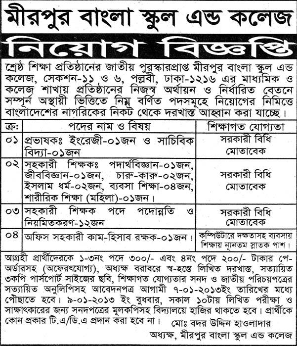 Jobs Barta: Mirpur Bangla School and College Jobs Circular