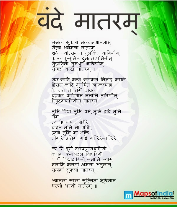 Ar rahman songs free download vande mataram in mp3.