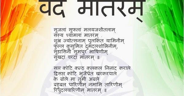 independence day national song india vande mataram