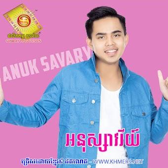 ANUK SAVARY - Collection Part 01 [#SUNDAY]