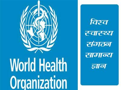 विश्व स्वास्थ्य संगठन सामान्य ज्ञान |  WHO GK in Hindi