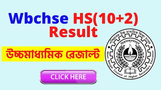 [Check] WB HS Result 2021 | WBCHSE HS  Result 2021 |  WB 12th Result 2021