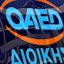 Αυτά είναι τα 12 δικαιώματα των εγγεγραμμένων ανέργων στον ΟΑΕΔ
