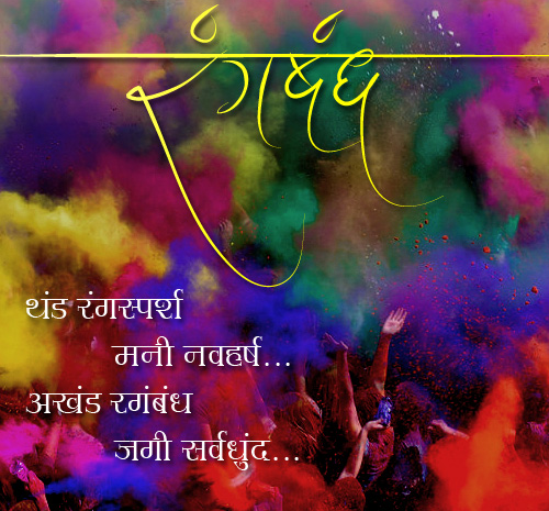 Happy Holi Wishes in Marathi