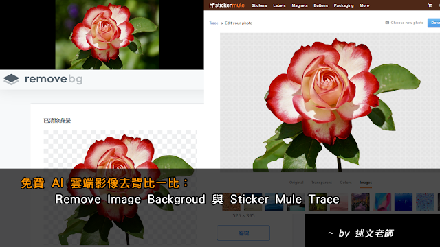 免費 AI 雲端影像去背比一比:Remove Image Backgroud 與 Sticker Mule Trace