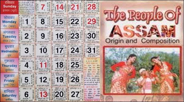 Assamese Calendar March 2021