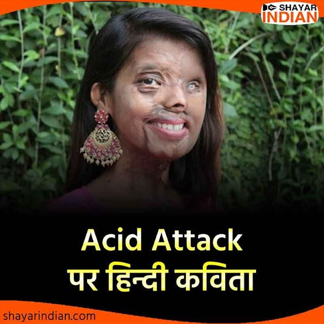 Hindi Poem on Acid Attack, ऐसिड अटैक पर कविता