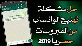 يو واتساب ضد الفيروسات تحميل تحديث يو واتساب ضد الحظر yowhatsapp 2019