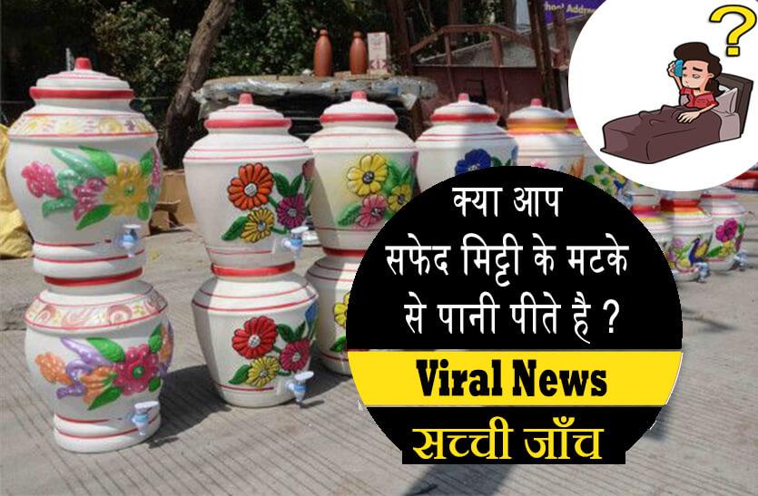 Viral News : क्या आप सफेद मिट्टी के मटके से पानी पीते है ? अभी पढ़े
