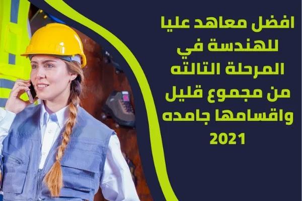 افضل معاهد عليا لدراسة الهندسة في مصر
