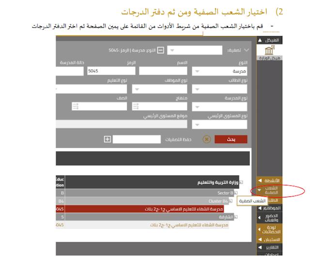 نتائج الصفوف (9-10-11) من خلال نظام المنهل و ايسيس الامارات العربية المتحدة