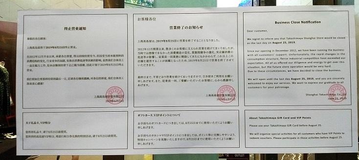 営業終了のお知らせ…中国語、日本語と英語の3版