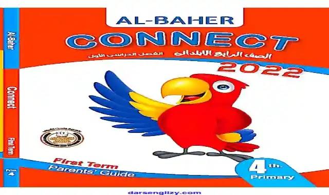 كتاب الباهر كونكت 4 الصف الرابع الابتدائى الترم الاول 2022 Albaher connect 4