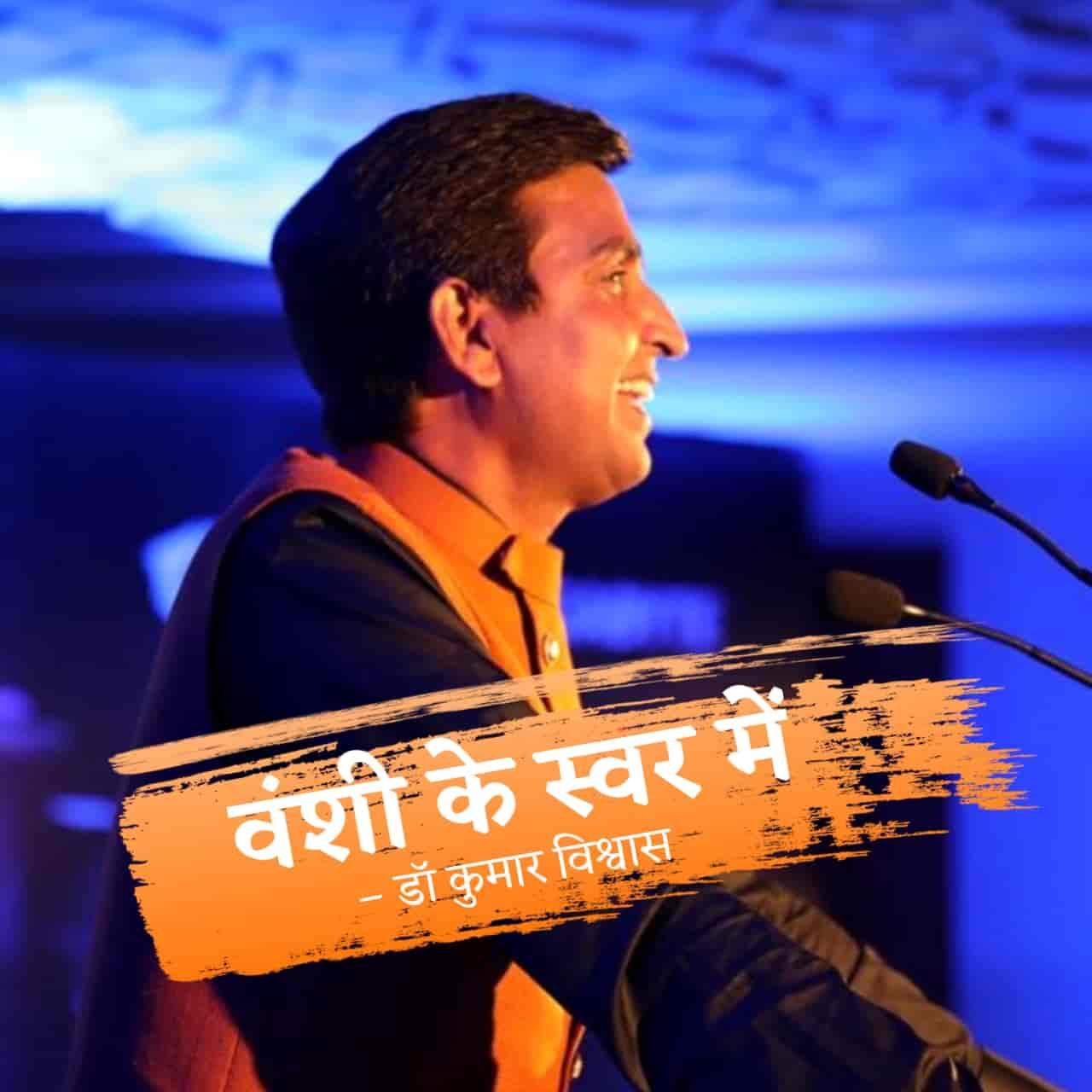 Vanshi Ke Swar Mein Poetry, Written By Kumar Vishwas.