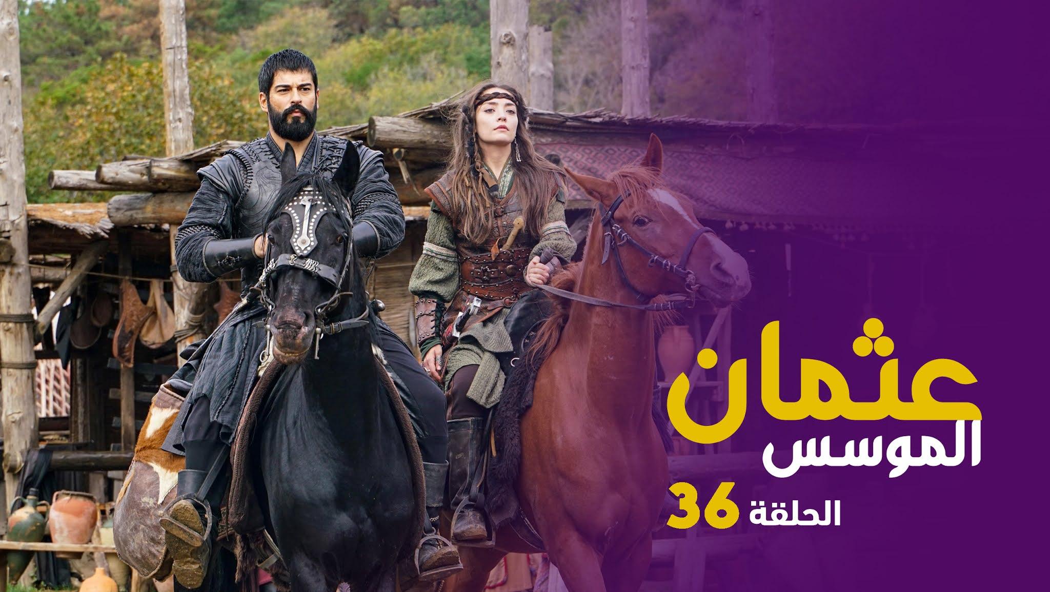 مسلسل المؤسس عثمان الحلقة 36 مترجمة حصرياً علي موقع دراما اونلاين