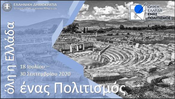 «Όλη η Ελλάδα ένας Πολιτισμός»: 7 εκδηλώσεις στην Αργολίδα από τις 18 Ιουλίου έως τις 30 Σεπτεμβρίου