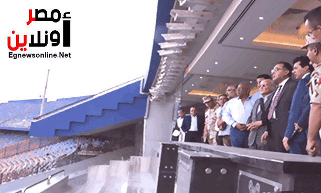 رئيس الوزراء تفقد تشطيبات تطوير استاد القاهرة استعدادًا لكأس الأمم الإفريقية